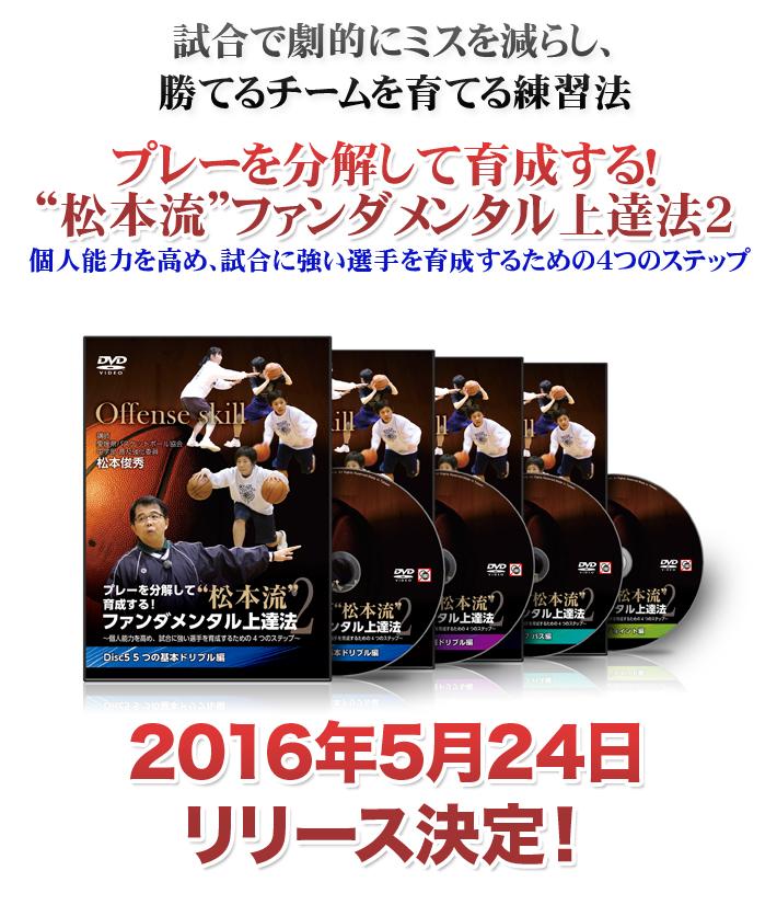 松本PJ2_dvd