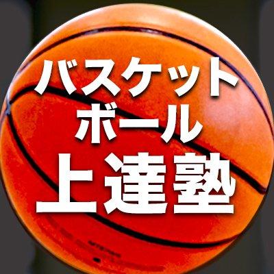 バスケットボール上達編集部
